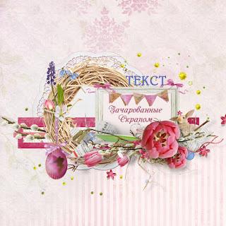 http://charmedscrap.blogspot.ru/2017/04/blog-post.html