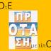 """Το Σχόλιο της """"πρΟΤΑσης"""" (16.03.2018) : τίΠΟτΕ...με τίπΟΤΑ"""
