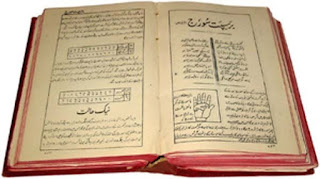 lal kitab astrology book (red book)