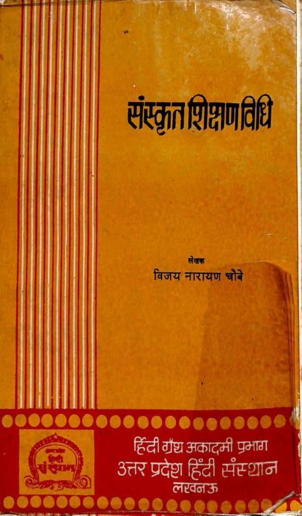 sanskrit-shikshan-vidhi-vijay-narayan-chaube-संस्कृत-शिक्षण-विधि-विजय-नारायण-चौबे