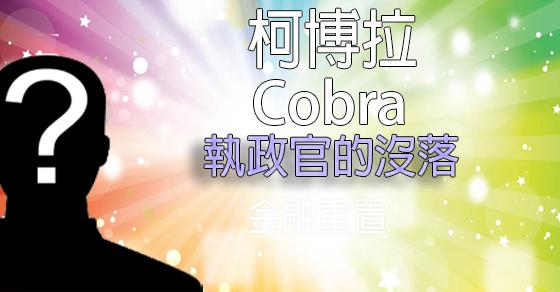[揭密者] 地球盟友柯博拉 Cobra 2012年5月8日訊息: 執政官的沒落