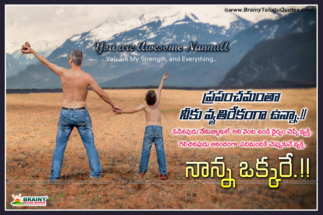 Here is father daughter quotes in Telugu,father daughter relationship quotes in telugu,heart touching father son quotes in telugu,missing father quotes in telugu,father quotes in telugu,famous father daughter quotes in telugu,,good father quotes in telugu,father quotes with hd wallpapers in telugu,I Love You Messages for Dad Quotes in Telugu with hd wallpapers