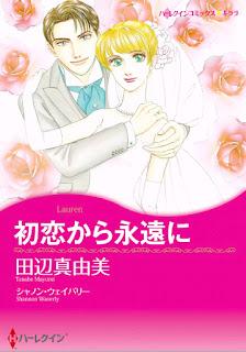 [Manga] 初恋から永遠に [Hatsukoi kara Eien ni], manga, download, free