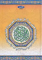 Judul : AR-RASYID AL-QUR'AN