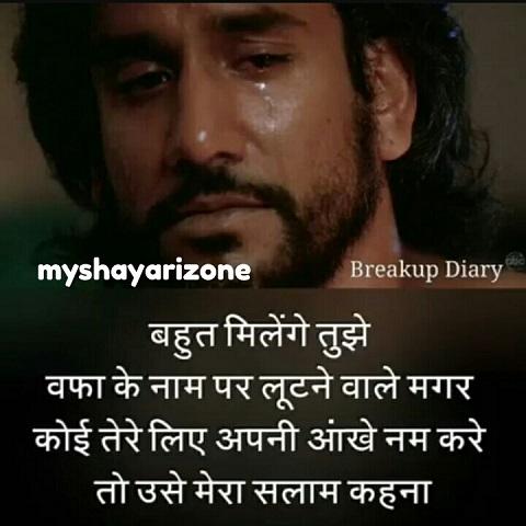 Aansu Shayari in Hindi