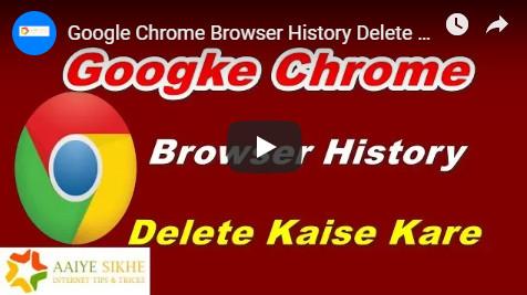 Google Chrome Browser History Delete Kaise Kare