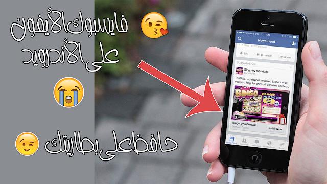 تحميل نسخة فايسبوك الخاصة بالأيفون على الأندرويد و تقليل استهلاك البطارية و بيانات الهاتف!