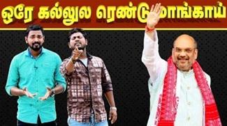 Digital Komalies | TamilNadu Politics
