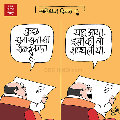 indian political cartoon, cartoons on politics, cartoonist kirtish bhatt, indian political cartoonist, constitution, bjp cartoon, narendra modi cartoon