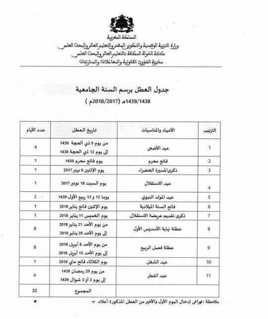 جدول العطل برسم السنة الجامعية 2017/2018