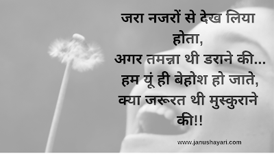 Best Sad Shayari in Hindi