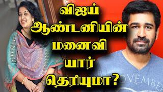 விஜய் ஆண்டனியின் மனைவி யார் தெரியுமா? Vijay Antony Wife Fathima
