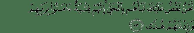 Surat Al Kahfi Ayat 13