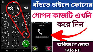Android Important Secret Calling Tricks 2019
