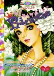 ขายการ์ตูนออนไลน์ Princess เล่ม 107