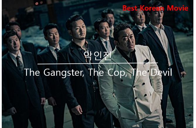Netflix Korean Movies, 악인전, The Gangster, The Cop, The Devil