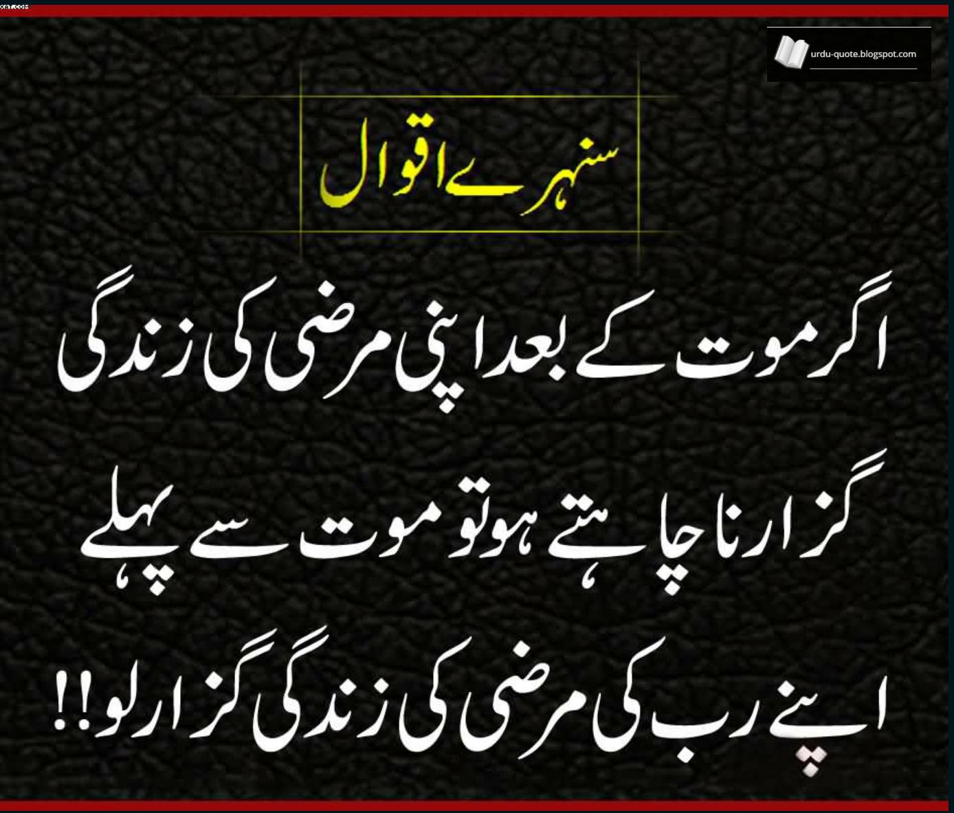 Urdu Quotes Best Urdu Quotes Famous Urdu Quotes