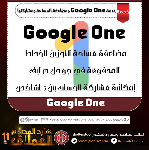 خدمة Google One ومضاعفة المساحة ومشاركتها