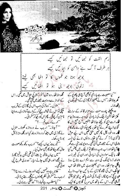 Free download Parcham e sitara o hilala novel by Iqra Gulzar pdf