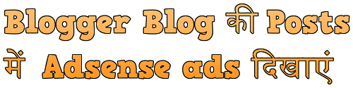 blogger blog ki posts me ads kaise dikhaein