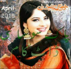 Khawateen Digest April 2015 Edition