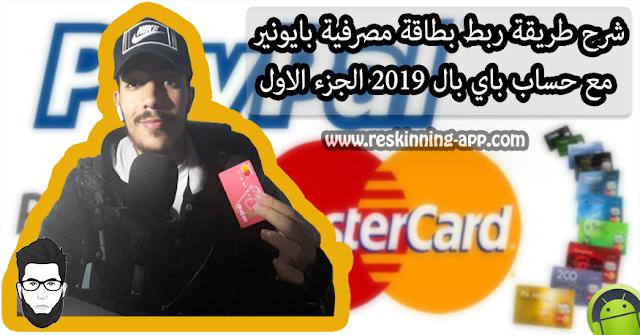 شرح طريقة ربط بطاقة مصرفية بايونير مع حساب باي بال 2019 الجزء الاول