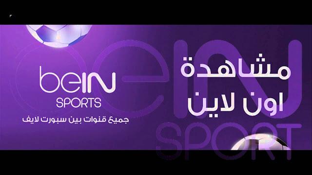 البث المباشر لقنوات bein sports الرياضية