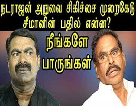 Seeman speech | seeman about sasikala's husband Natarajan operation