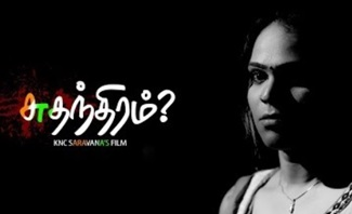 Sudhanthiram Tamil short Film 2018
