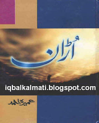 Uraan by Umera Ahmed Urdu Novels Free Download