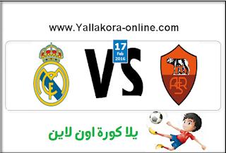 مشاهدة مباراة ريال مدريد وروما بث مباشر بتاريخ 17-02-2016 دوري أبطال أوروبا
