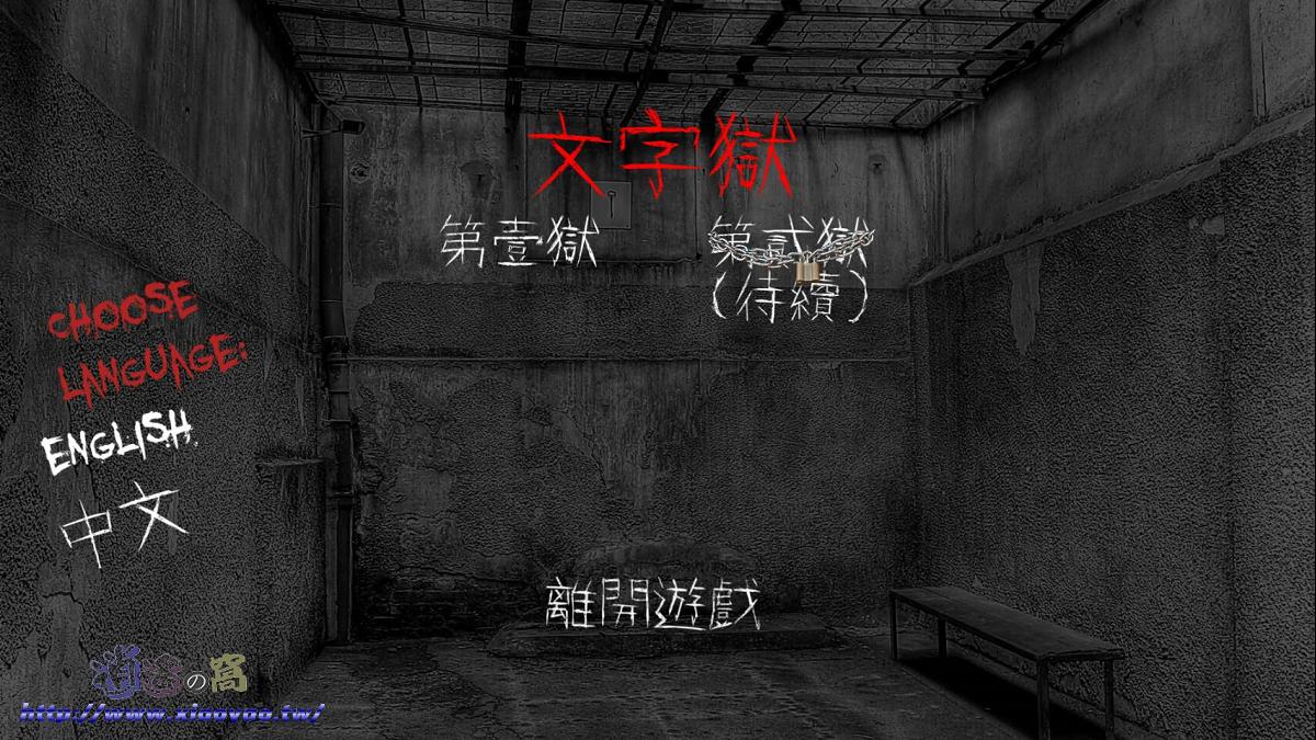 文字獄(Word Prison) 利用造句逃離密室