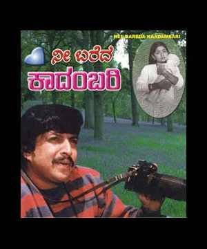 Midida hrudayagalu kannada songs free download.