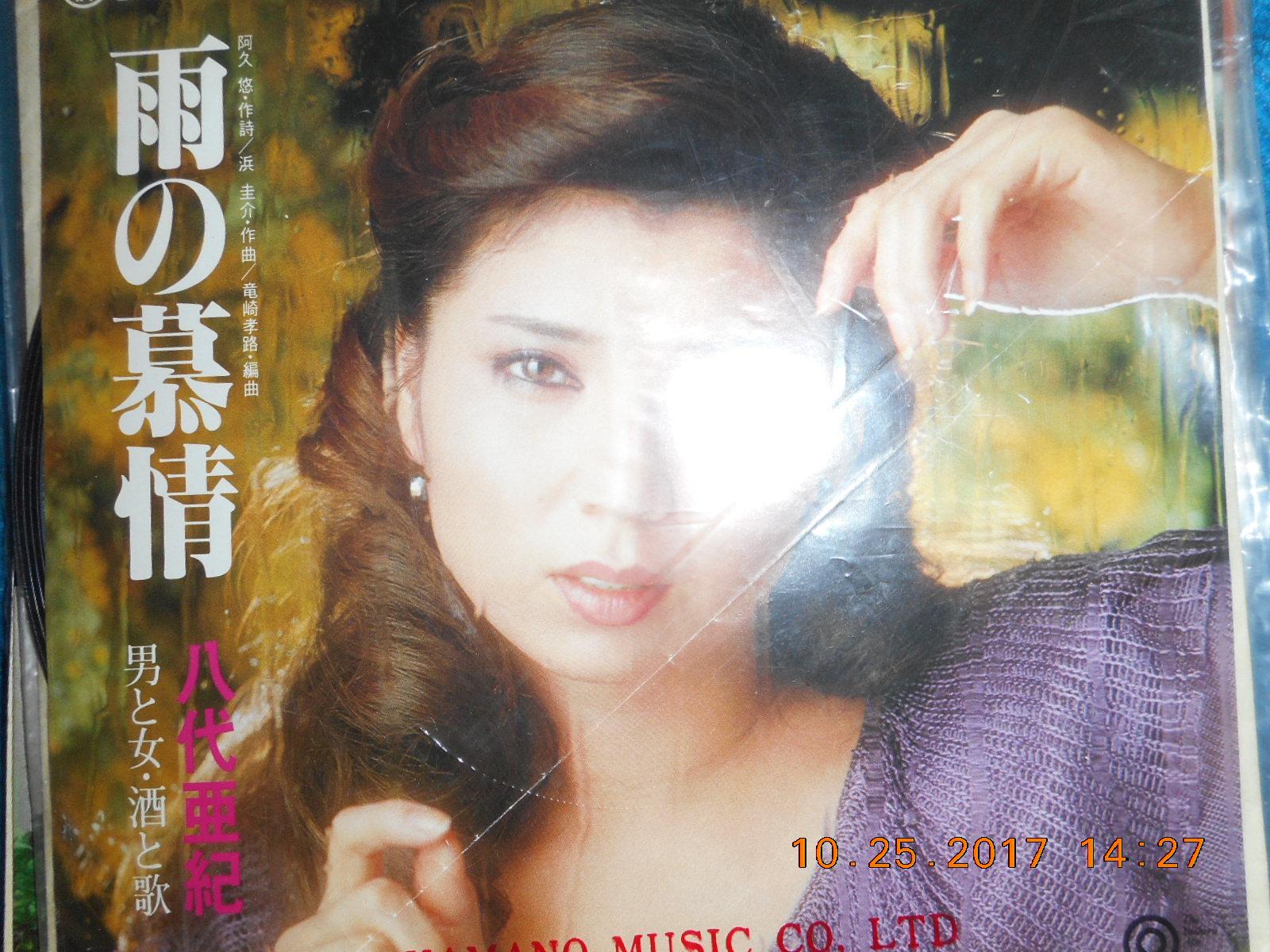 Hiza ga omosa o oboeteru. Kayo Kyoku Plus Aki Yashiro Ame No Bojou ɛ¨ã®æ…•æƒ…