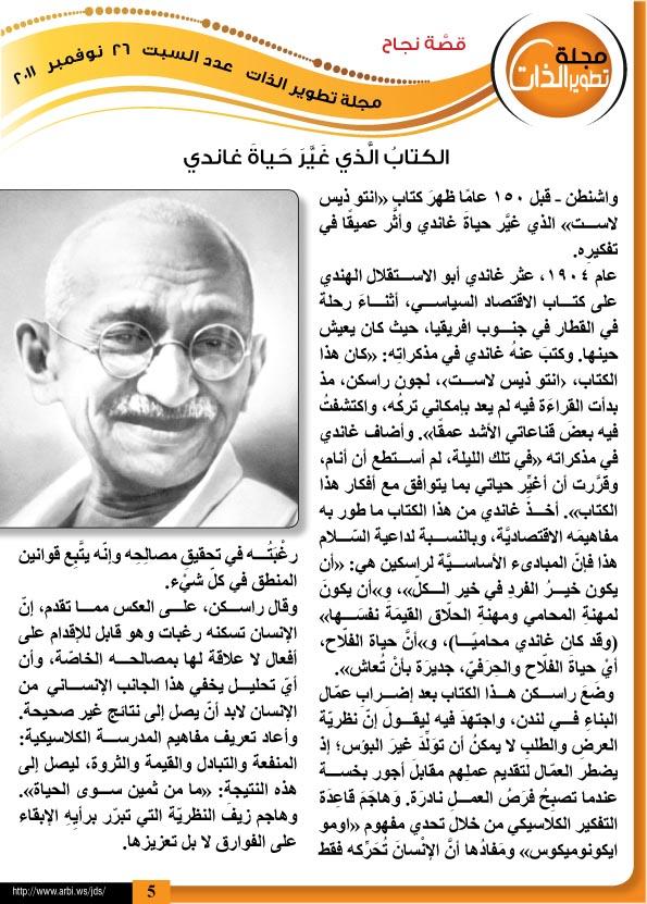 قصة نجاح ttzat+26+November+ne