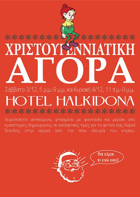 χριστουγεννιατικη αγορα τοπικων δημιουργιων χαλκηδονα δεκεμβριος,hotel halkidona χριστουγεννιατικο μπαζαρ,χριστουγεννιατικη αγορα χειροποιητα χαλκηδονα θεσσαλονικη