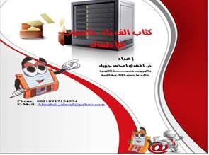 الف باء حاسوب للأطفال pdf