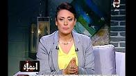 برنامج انتباه حلقة الخميس 17-8-2017 مع مني العراقي