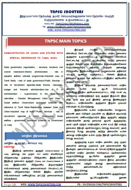 Tnpsc Group 2 Materials 2015 In Tamil Pdf