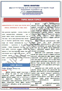 General scientific laws in physics pdf in tamil