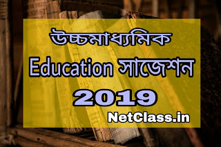 WBCHSE HS 2020 Education Suggestion Free Download | Higher Secondary Education Suggestion 2020 PDF Download