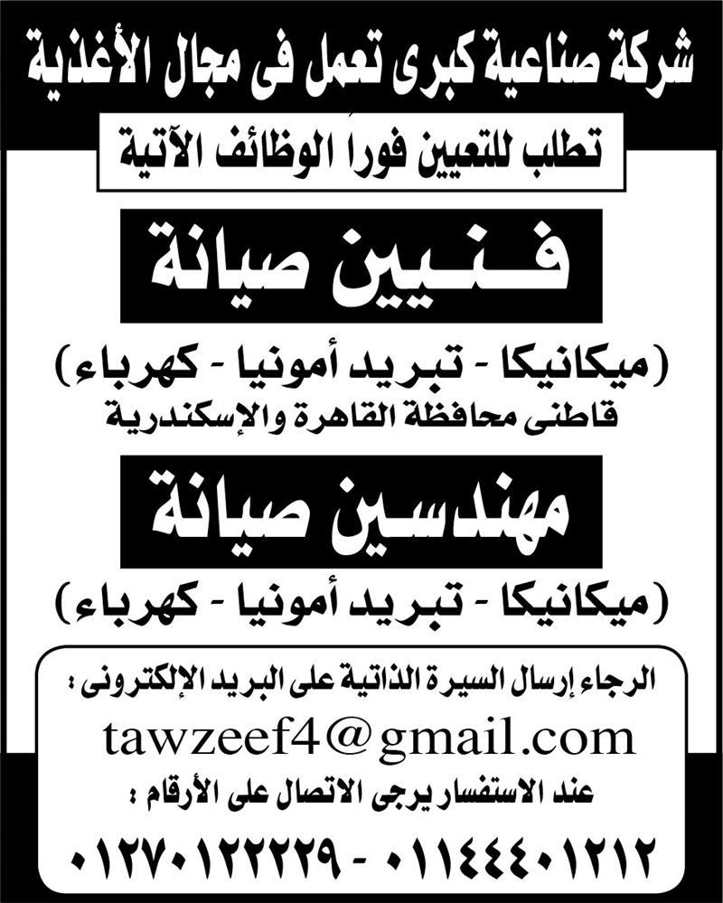 """وظائف جريدة الاهرام اليوم """" للمؤهلات العليا والدبلومات والسائقين والعمال """" داخل مصر وخارجها بالدول العربيه - للتقديم هنا"""