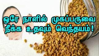 முகப்பரு தழும்புகளை ஒரே நாளில் நீக்கும் வெந்தயம்!,tamil beauty tips