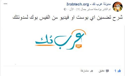شرح تضمين منشورات الفيسبوك للزوار في صفحات الويب ومدونات بلوجر