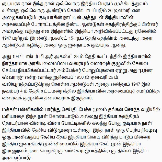Essays students tamil