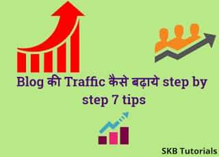 Blog Traffic increase 7 step