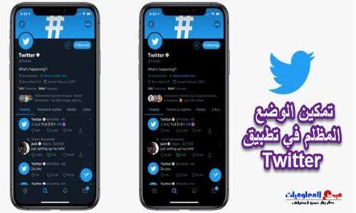 كيفية تمكين الوضع المظلم في تطبيق Twitter لنظام Android