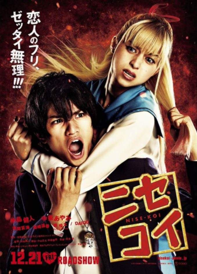 Nisekoi live-action poster