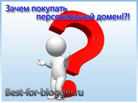 Zachem blogu na Blogspot sobstvennyj, personal'nyj domen vtorogo urovnja