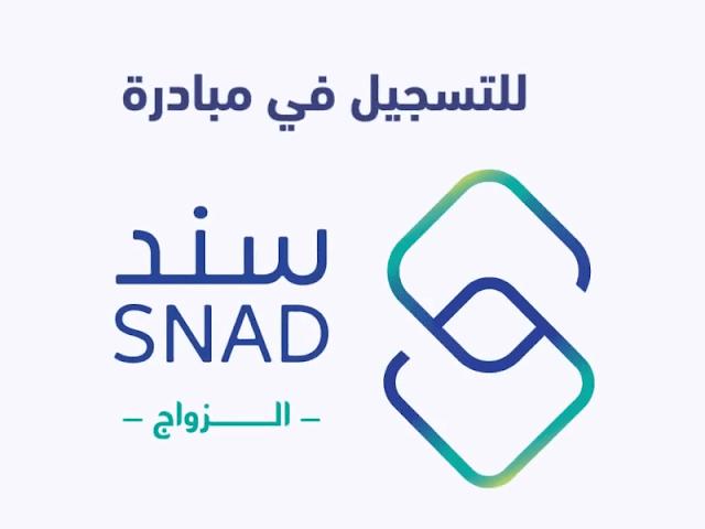 تابع شروط التقديم على سند الزواج (فيديو)  مبادرة محمد بن سلمان مساندة للمتزوجين رابط التسجيل portal.snad.org.sa
